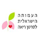 העמותה הישראלית לסרטן ריאה